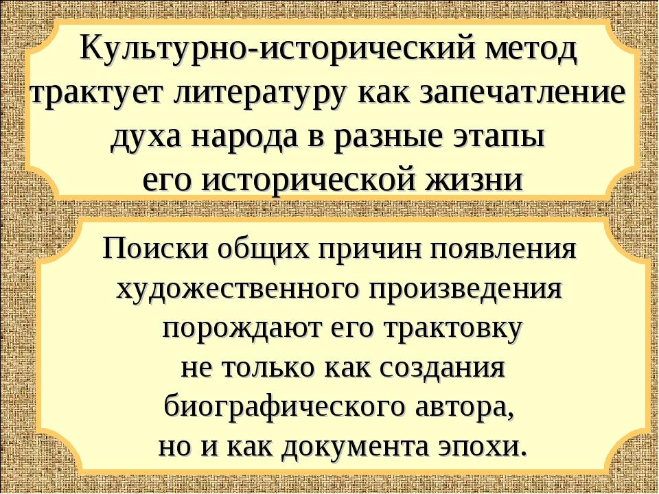 Культурно-исторический метод трактует литературу как запечатление духа народ...