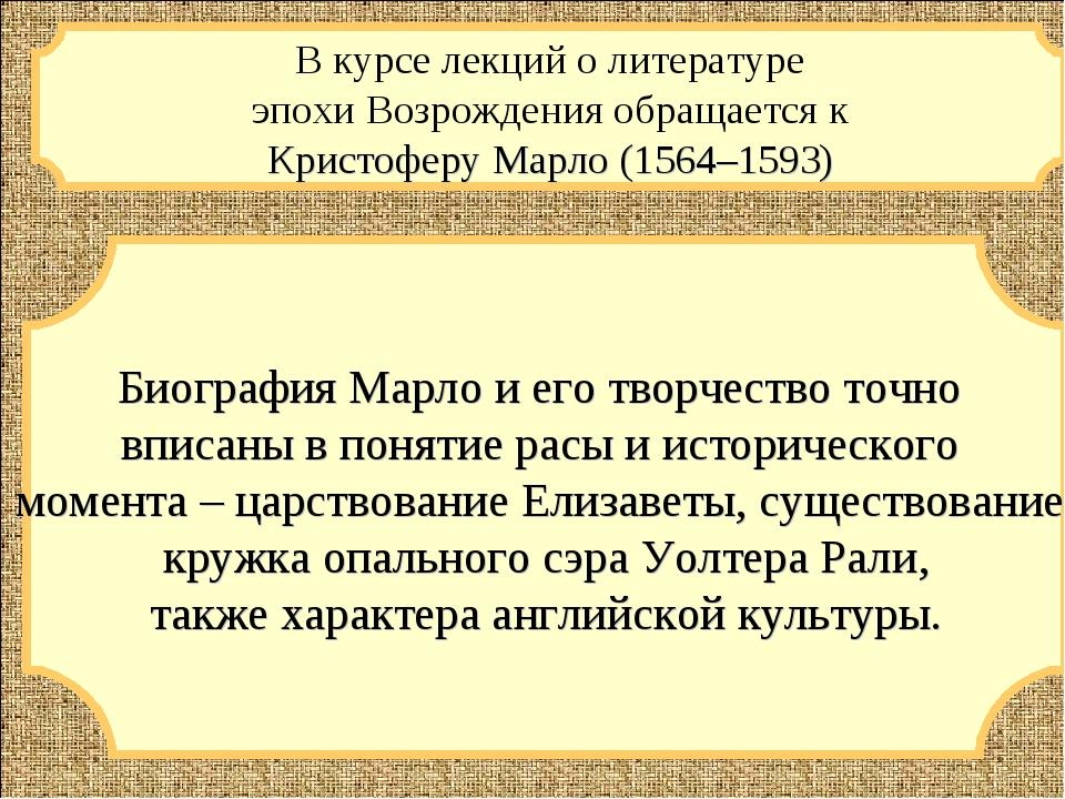 В курсе лекций о литературе эпохи Возрождения обращается к Кристоферу Марло (...