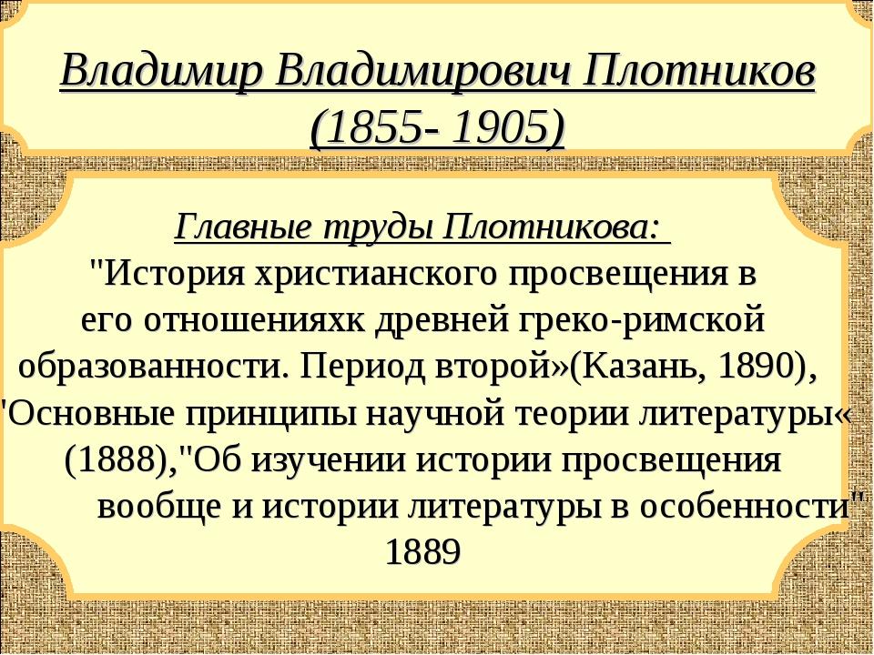 """Владимир Владимирович Плотников (1855- 1905) Главные труды Плотникова: """"Исто..."""