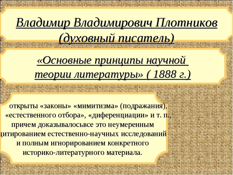 Владимир Владимирович Плотников (духовный писатель) «Основные принципы научн...