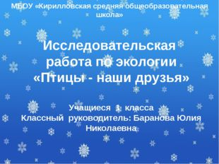 МБОУ «Кирилловская средняя общеобразовательная школа» Исследовательская работ