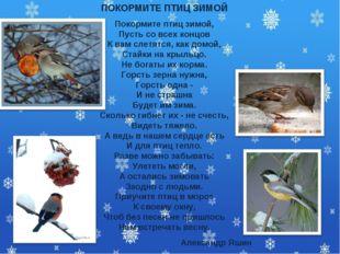ПОКОРМИТЕ ПТИЦ ЗИМОЙ Покормите птиц зимой, Пусть со всех концов К вам слетятс