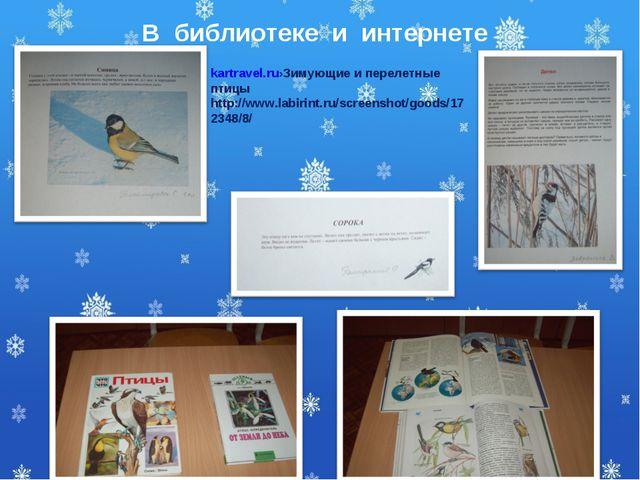 В библиотеке и интернете kartravel.ru›Зимующие и перелетные птицы http://www....