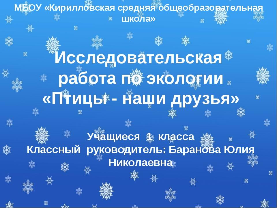 МБОУ «Кирилловская средняя общеобразовательная школа» Исследовательская работ...