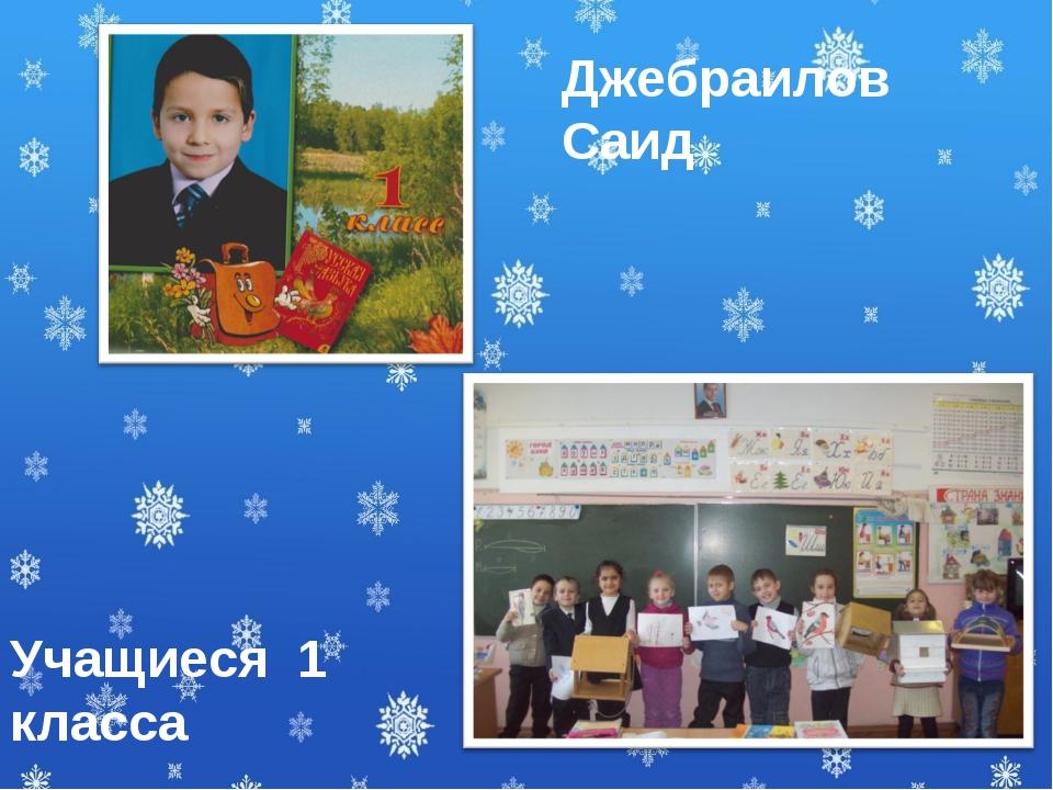 Джебраилов Саид Учащиеся 1 класса