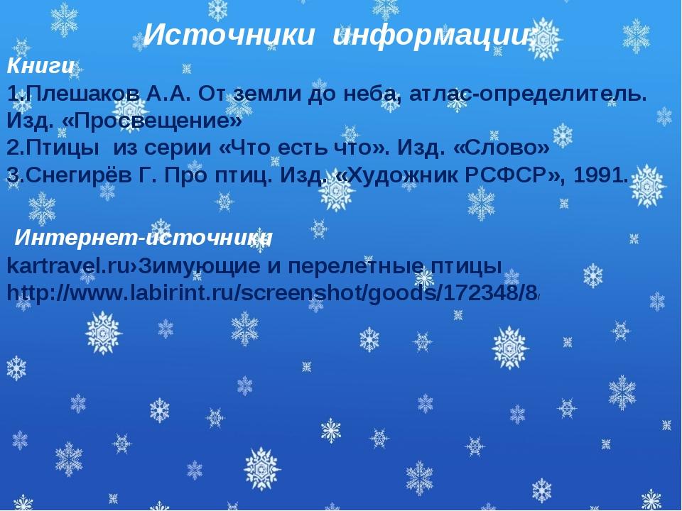 Источники информации: Книги 1.Плешаков А.А. От земли до неба, атлас-определит...