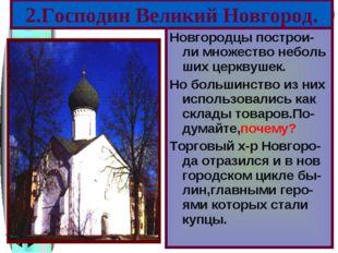 Новгородцы построи-ли множество неболь ших церквушек. Но большинство из них и