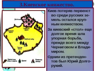 3.Киевское княжество. Киев потеряв первенст во среди русских зе-мель остался