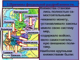 Подумайте, почему Рус ское государство рас палось на отдельные княжества? -на