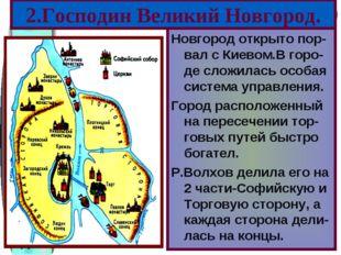 2.Господин Великий Новгород. Новгород открыто пор-вал с Киевом.В горо- де сло