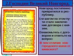 Новгород постепенно превратился в рес-публику. 1-м шагом на этом пу-ти стало