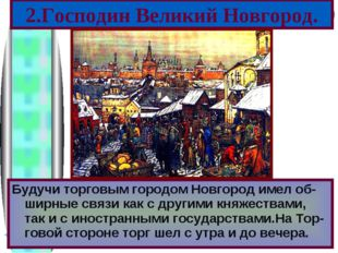 Будучи торговым городом Новгород имел об- ширные связи как с другими княжеств