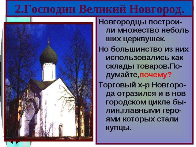 Новгородцы построи-ли множество неболь ших церквушек. Но большинство из них и...
