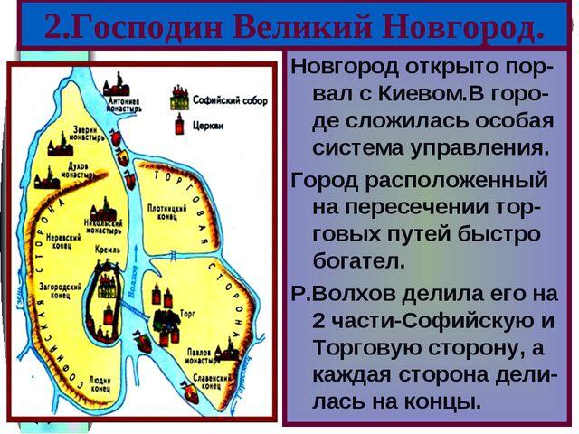 2.Господин Великий Новгород. Новгород открыто пор-вал с Киевом.В горо- де сло...