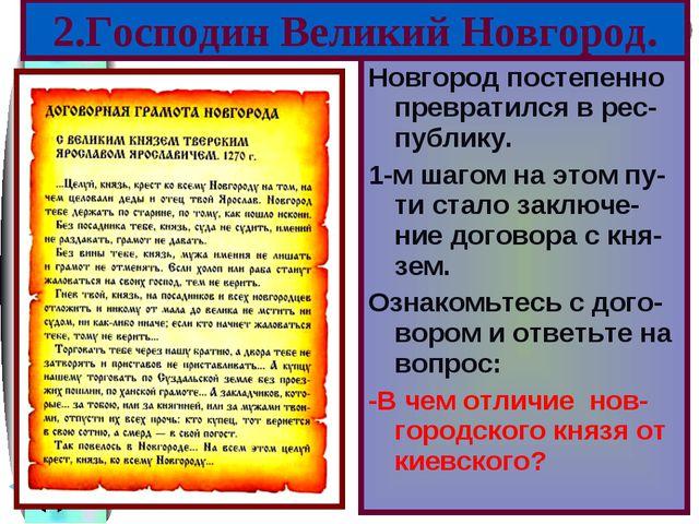 Новгород постепенно превратился в рес-публику. 1-м шагом на этом пу-ти стало...