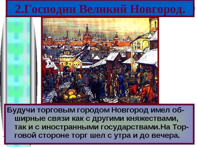 Будучи торговым городом Новгород имел об- ширные связи как с другими княжеств...