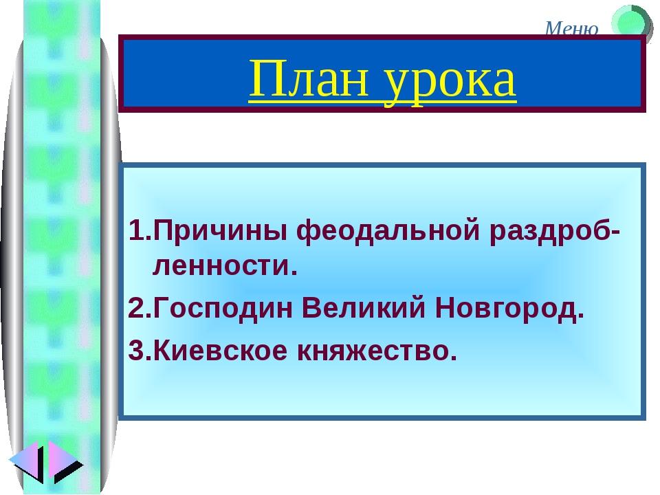 План урока 1.Причины феодальной раздроб-ленности. 2.Господин Великий Новгород...