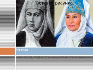 На фотографии Нурлыгаим Джолдасбаева, Депутат Сената Парламента РК Айганым