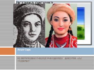 На фотографии Куралай Нуркадилова - директор ТОО «Куралай» Акын Сара