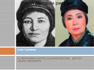 На фотографии Светлана Джалмагамбетова - депутат Сената Парламента Алма Уразб