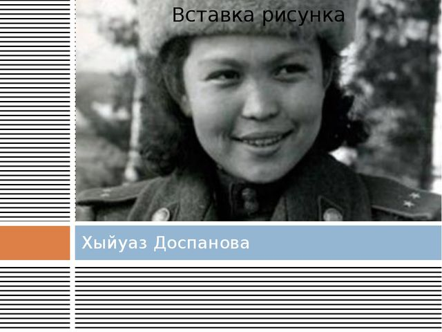 Хыйуаз Доспанова