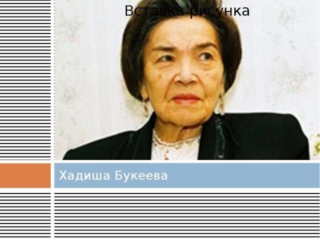 Хадиша Букеева