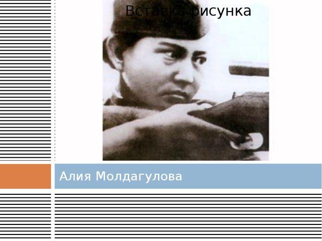 Алия Молдагулова