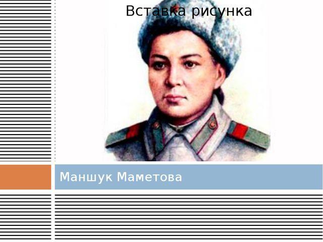 Маншук Маметова