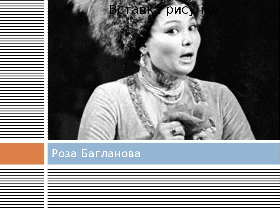 Роза Багланова