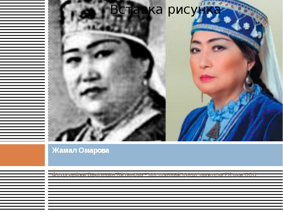 фотографии Бырганым Айтимова - постоянный представитель РК при ООН Жамал Омар...