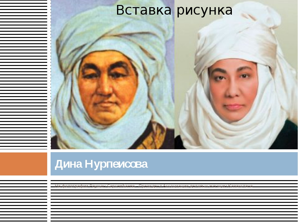 На фотографии Раушан Сарсембаева - Президент Ассоциации деловых женщин Казахс...