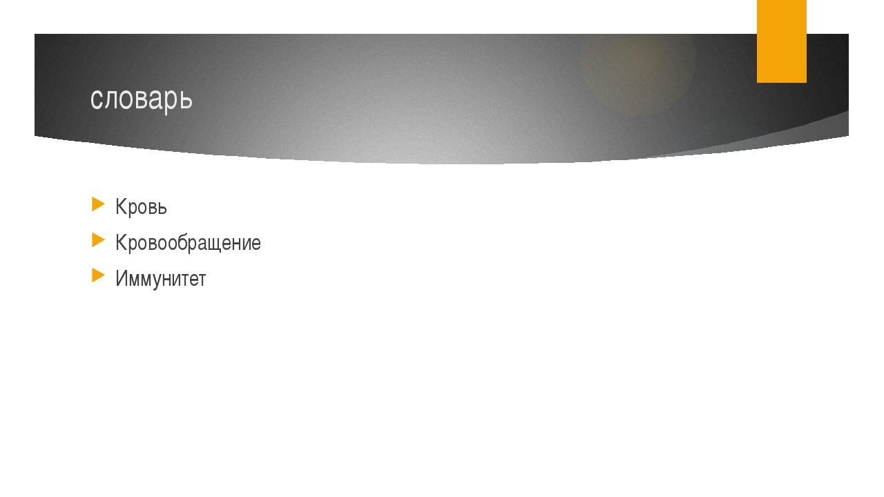 словарь Кровь Кровообращение Иммунитет