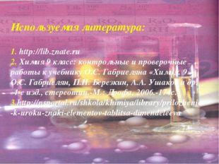 Используемая литература: 1. http://lib.znate.ru 2. Химия 9 класс: контрольные