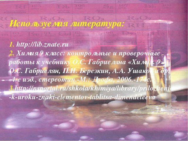 Используемая литература: 1. http://lib.znate.ru 2. Химия 9 класс: контрольные...
