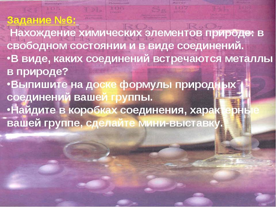 Задание №6: Нахождение химических элементов природе: в свободном состоянии и...