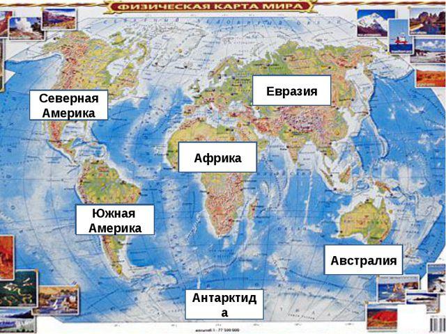 3 1 4 2 5 Евразия 6 Австралия Северная Америка Африка Антарктида Южная Америка