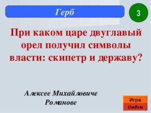 Ответ Игра Герб Алексее Михайловиче Романове При каком царе двуглавый орел по