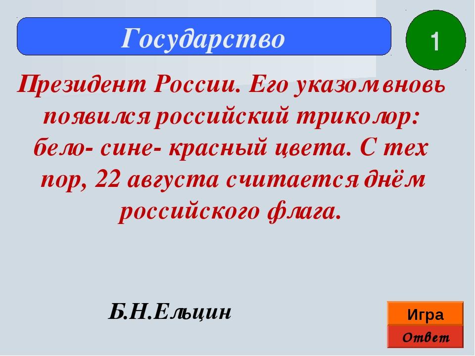 Ответ Игра Государство Б.Н.Ельцин Президент России. Его указом вновь появился...