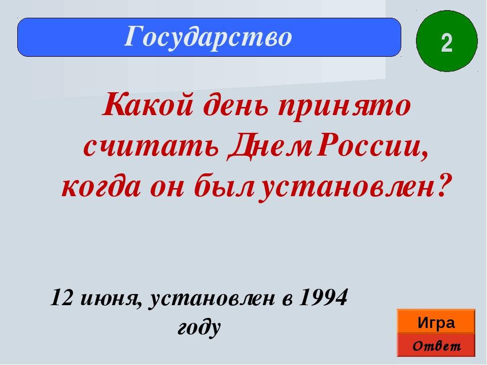 Ответ Игра Государство 12 июня, установлен в 1994 году Какой день принято счи...