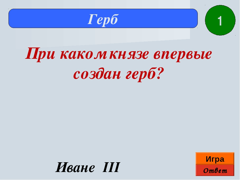 Ответ Игра Герб Иване III При каком князе впервые создан герб? 1