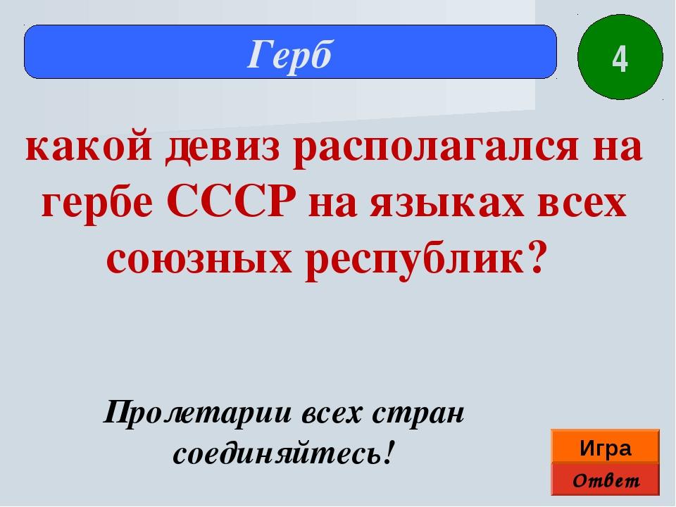 Ответ Игра Герб Пролетарии всех стран соединяйтесь! какой девиз располагался...