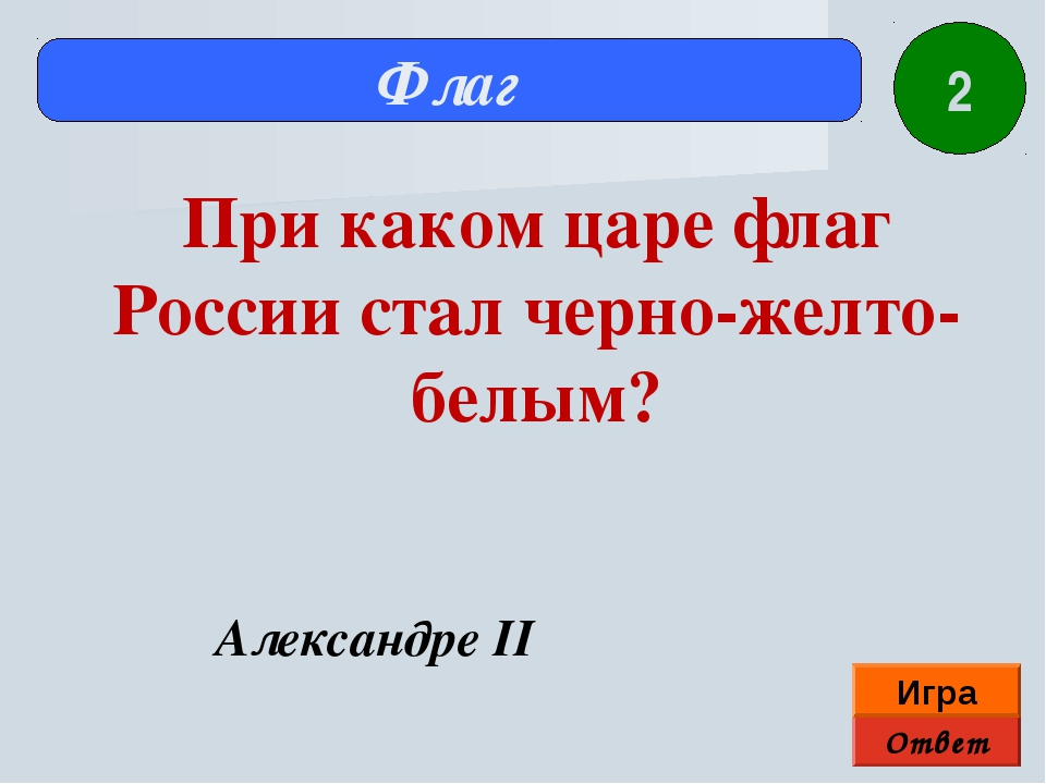 Ответ Игра Флаг Александре II При каком царе флаг России стал черно-желто-бел...