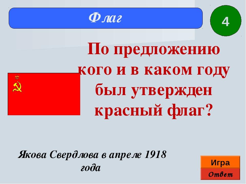 Ответ Игра Флаг Якова Свердлова в апреле 1918 года По предложению кого и в ка...