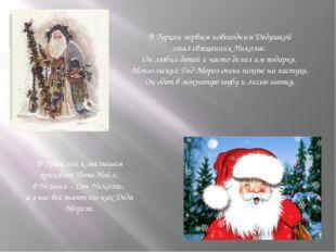 В Турции первым новогодним Дедушкой стал священник Николас. Он любил детей и