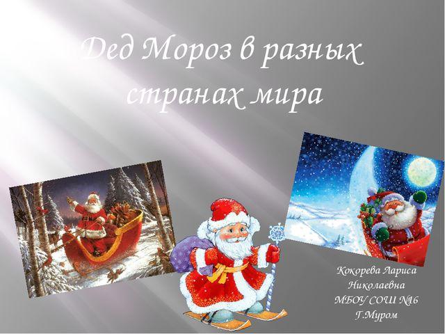 Дед Мороз в разных странах мира Кокорева Лариса Николаевна МБОУ СОШ №16 Г.Муром
