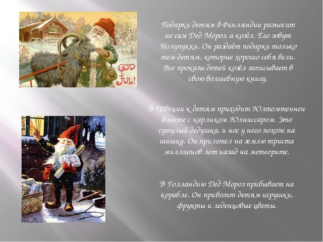 Подарки детям в Финляндии разносит не сам Дед Мороз, а козёл. Его зовут Иолуп...