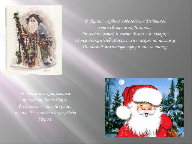 В Турции первым новогодним Дедушкой стал священник Николас. Он любил детей и...