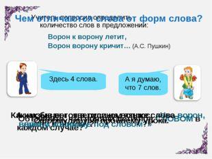Учитель попросил определить количество слов в предложении: Ворон к ворону лет
