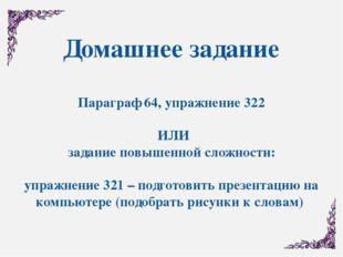 Домашнее задание Параграф 64, упражнение 322 ИЛИ задание повышенной сложност