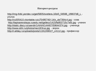 Интернет-ресурсы http://img-fotki.yandex.ru/get/5805/svetlera.16b/0_56598_1f8